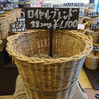 ロイヤルブレンド(生豆時重量200g)