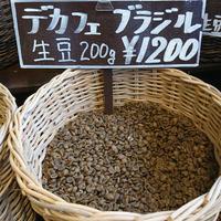 デ・カフェ ブラジル(生豆時重量200g)