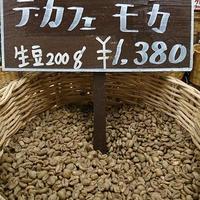 デ・カフェ モカ(生豆時重量200g)有機栽培(JAS認証)