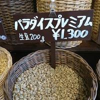 パラダイスプレミアム(生豆時重量200g)無農薬栽培