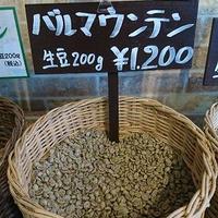 バルマウンテン(生豆時重量200g)
