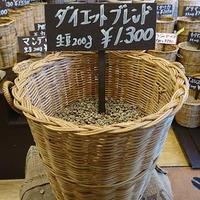 中山道ブレンド(生豆時重量200g)