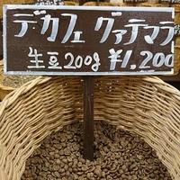 デ・カフェ グァテマラ(生豆時重量200g)
