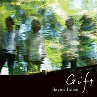 Gift / 伊佐津さゆり