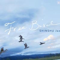 Free Bird / 信州ジャズ (伊佐津さゆり)