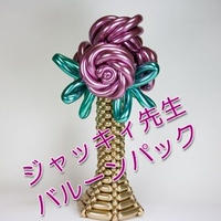 【教室用資材】ひねり屋ジャッキィ先生のバルーンパック【中~上級】「薔薇のセンターピース」