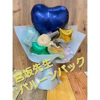 【教室用資材】宮坂 宏先生のバルーンパック【初級】「卒園卒業に最適!スタンド式バンチ」
