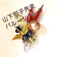 【教室用資材】山下郁子先生のバルーンパック【中~上級】「壁飾りタイプのバルーンギフト」