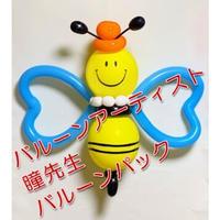 【教室用資材】バルーンアーティスト瞳先生のバルーンパック【初級】「ハチさんリュック」