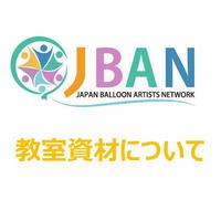 JBANオンラインバルーン教室 資材 / 送料