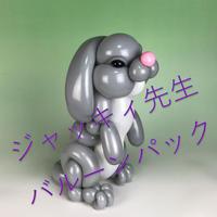 【教室用資材】ひねり屋ジャッキィ先生のバルーンパック【中・上級】「たれ耳ウサギを作ろう!」