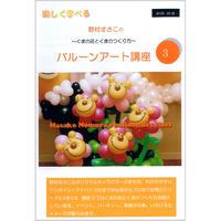 バルーンアートをDVDで学べるシリーズ☆ 野村まさこのバルーンアート講座3