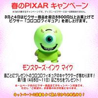 🌸春のピクサーキャンペーン!【第6週】🌸ピクサー商品5500円以上お買上げでコロコロフィギュアプレゼント!