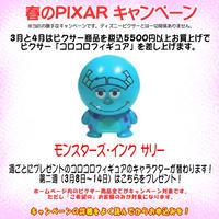 🌸春のピクサーキャンペーン!【第2週】🌸ピクサー商品5500円以上お買上げでコロコロフィギュアプレゼント!