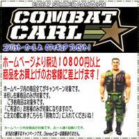 商品税込10800円以上お買上げで『コンバット・カール Jr.』プレゼント!【要お申込み】
