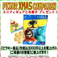 【要お申込み】🎄ピクサーXMASキャンペーン! 🎄 ミニフィギュア & お菓子 プレゼント!