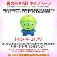 🌸春のピクサーキャンペーン!【第1週】🌸ピクサー商品5500円以上お買上げでコロコロフィギュアプレゼント!