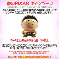 🌸春のピクサーキャンペーン!【第3週】🌸ピクサー商品5500円以上お買上げでコロコロフィギュアプレゼント!