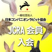JCRA会員入会