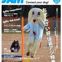 2014年2月号vol.7データ版