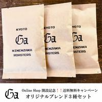 Online Shop開店記念‼️送料無料 オリジナルブレンド3種セット 100g×3袋