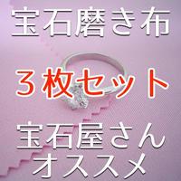 3枚セット:宝石屋さんがオススメしているジュエリークロス(ピンク)