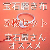 3枚セット:宝石屋さんがオススメしているジュエリークロス(オレンジ)