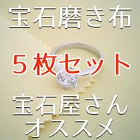5枚セット:宝石屋さんがオススメしているジュエリークロス(イエロー)