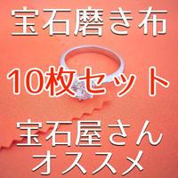 10枚セット:宝石屋さんがオススメしているジュエリークロス(オレンジ)