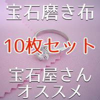 10枚セット:宝石屋さんがオススメしているジュエリークロス(ピンク)