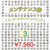 【 メンテナンス 3 . 】 チタンマリッジリング