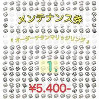 【 メンテナンス 1. 】 チタンマリッジリング