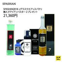 【SPASHAN】海外モデルSPASHAN2018+グラスウェア+スパクリイズムのセットでアイアンバスター2が無料で付いてくる!!スパシャン コーティング