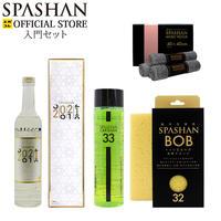 スパシャン SPASHAN 入門セット スパシャン2021・カーシャン・マイクロベロア・BOBのセット!