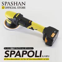 SPAPOLI スパポリ SP15/SP12 コードレス電動ダブルアクション ポリッシャー バッテリー2台付属
