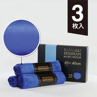 スパシャン SPASHAN マイクロベロア BLUE  マイクロベロアに青色が登場!使い分けて使用出来る!