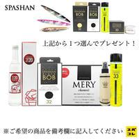 【SPASHAN】スパシャン2020+BlackBOB+メリーセーム+スローンスプレー+NEWカーシャンセット購入でスパシャンアイテム1つプレゼント!!