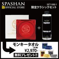 スパシャン セット 限定クラシックワックス + ストリップドイーズ モンキータオル3種 プレゼント 洗車用品