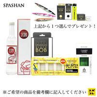 【SPASHAN】スパシャン2020+光沢プラス2+キャンディシャワー+Black BOBのセット購入でスパシャンアイテム1つプレゼント!!