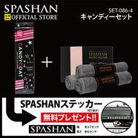 スパシャン セット キャンディコート + マイクロベロア (グレー)  SPASHANステッカー プレゼント 洗車用品 メンテナンス用品