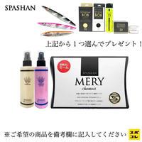 【SPASHAN】スローンスプレー+アクリルトップ+メリーセーム セット購入でスパシャンアイテム1つプレゼント!!