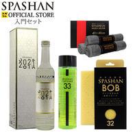 スパシャン2021ホワイト+カーシャン+スポンジBOB+マイクロベロア セット