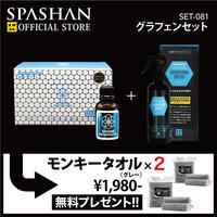 スパシャン グラフェンセット グラフェンスプレー + グラフェンコーティング モンキータオル(グレー)2セットプレゼント
