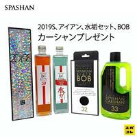 【SPASHAN】スパシャン2019S+アイアンバスター3+水垢バスター500ml+BLACK BOB セット購入でカーシャンプレゼント!!