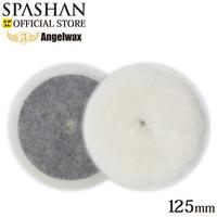 スパシャン SPASHAN エンジェルワックス ANGELWAX ラムスキン 125mm 1個単品
