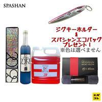 【SPASHAN】スパシャン2019S+アイアンバスター4ℓ+マイクロベロア セット購入でジグキーホルダー&スパシャンエコバックプレゼント!!
