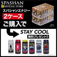 スパシャンエナジー 2ケースセット ご購入でステイクール無料プレゼント!!