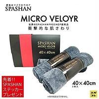 【SPSHAN】マイクロ ベロア 新開発素材をベロア風に編んだ事により摩擦によるボディーへの傷も極限まで軽減!  いつまでも触り続けていたくなるような肌触りにも注目!!