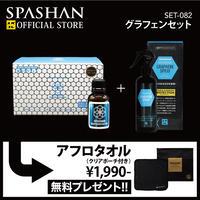 スパシャン グラフェンセット グラフェンスプレー + グラフェンコーティング アフロタオルプレゼント