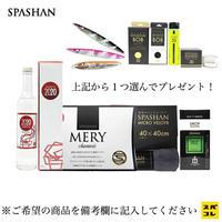 【SPASHAN】スパシャン2020+メリーセーム+マイクロベロア+ドロップシャワーのセット購入でスパシャンアイテム1つプレゼント!!